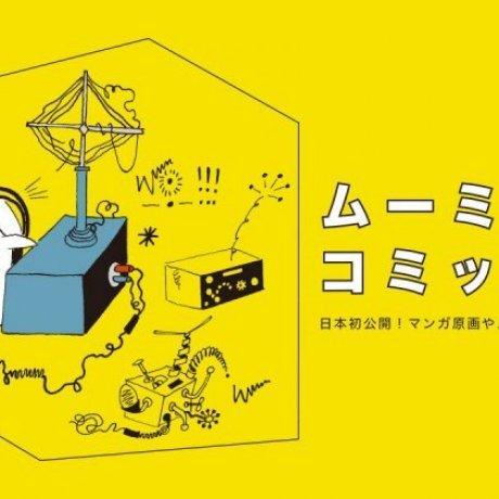 Moomin Comic Strips Exhibition: Shiga