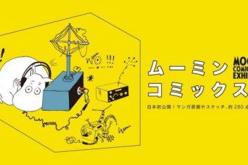 Moomin Comic Strips Exhibition: Fukuoka