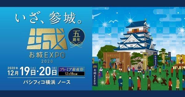 Castle Expo 2020