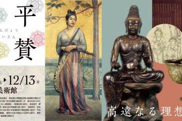 Tempyō Praise Exhibition