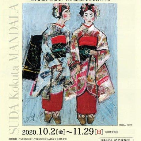 Suda Kokuta Exhibition