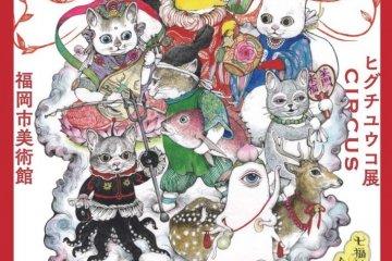 Yuko Higuchi: Circus