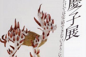 Keiko Miyagawa Exhibition