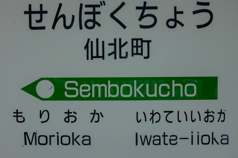 JR East Sembokucho Station