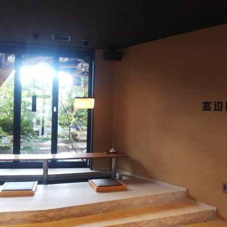 湯田温泉回遊拠点施設「狐の足あと」