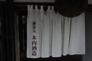 Kiuchi Brewery: The Home of Hitachino Nest