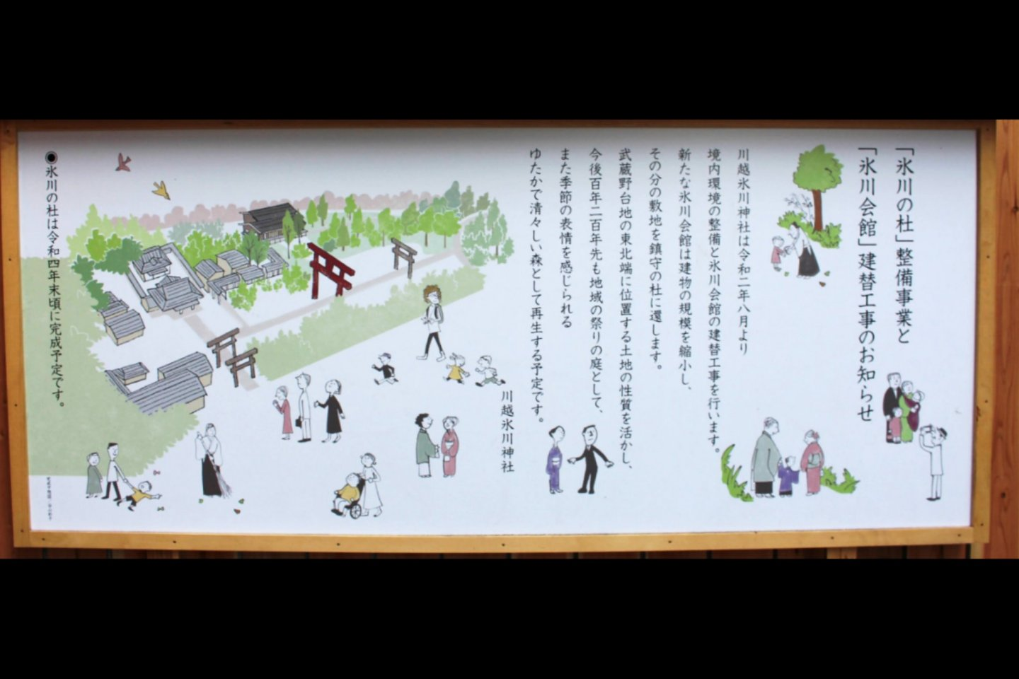 An artist\'s sketch of the new park and kaikan at Kawagoe Hikawa Shrine
