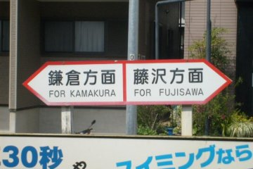 Direction signs at an Enoden line station