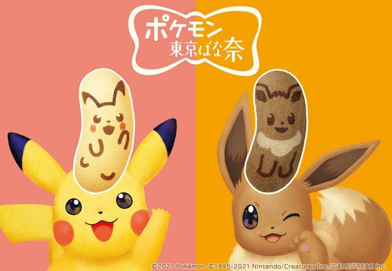 Tokyo Bananas for Pokémon fans!