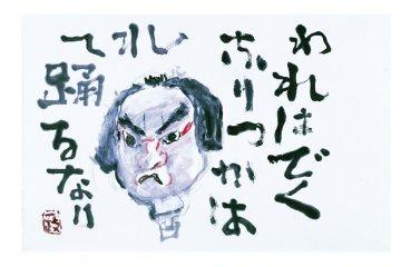 An example of Nakagawa's calligraphy