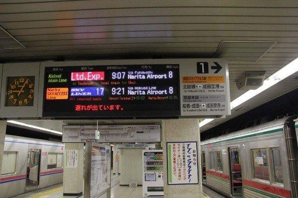 成田特快站台