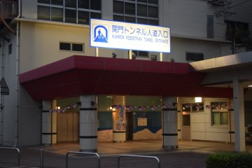 The Kanmon Pedestrian Tunnel is a unique way of hopping from Honshu to Kyushu, or vice versa