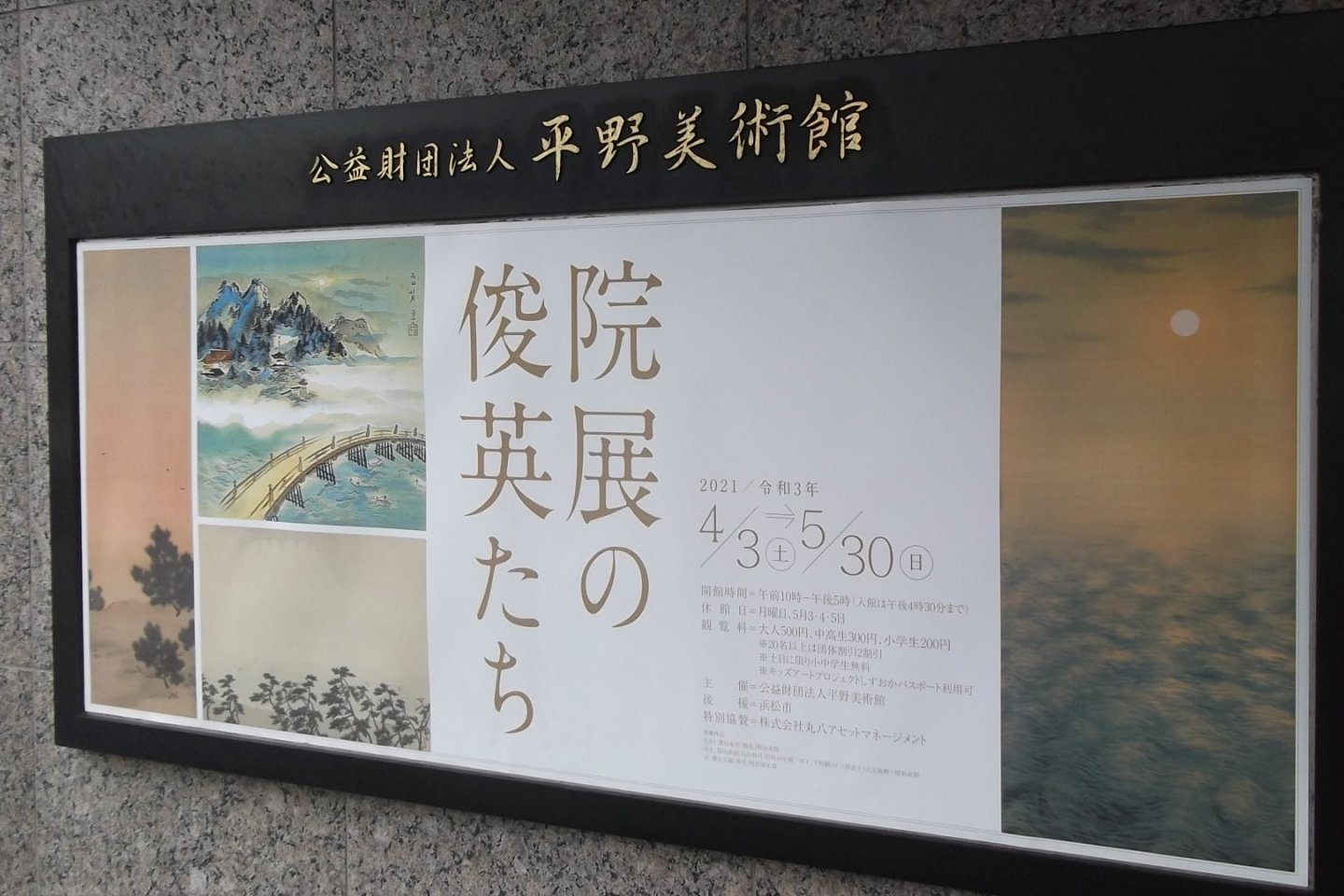A poster for the current exhibition