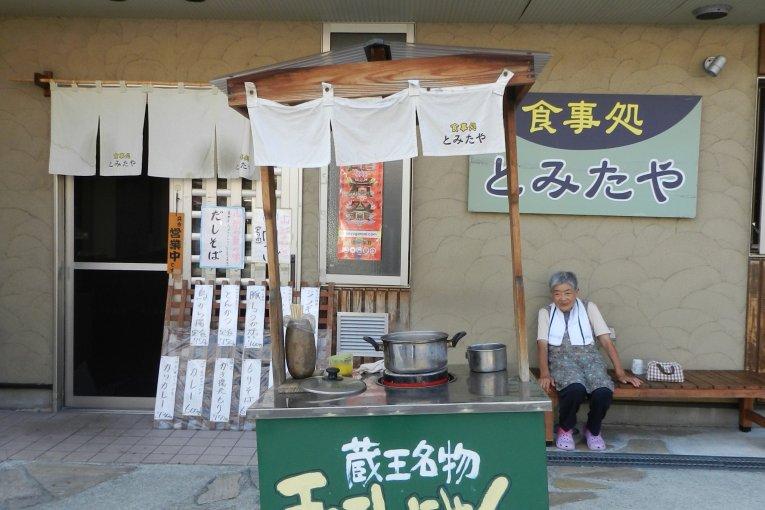 ร้านโทมิทายะใกล้บ่อน้ำพุร้อนซาโอะ