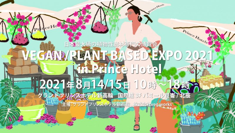 Discover plant-based foods, cosmetics, clothing, and more at this two-day event