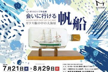 Bottleships Exhibition