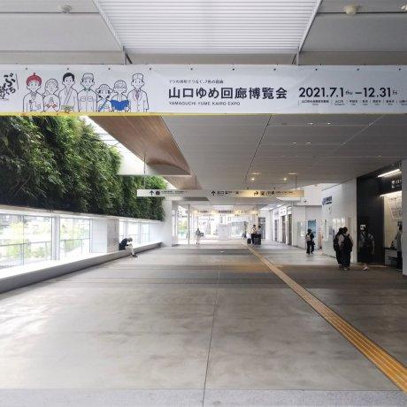 「山口ゆめ回廊博覧会」