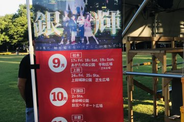 Театральная постановка в парке