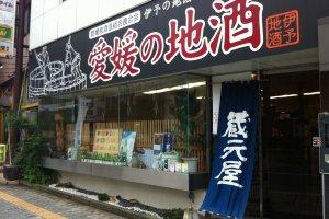 Ehime no Jizake 'antenna shop'