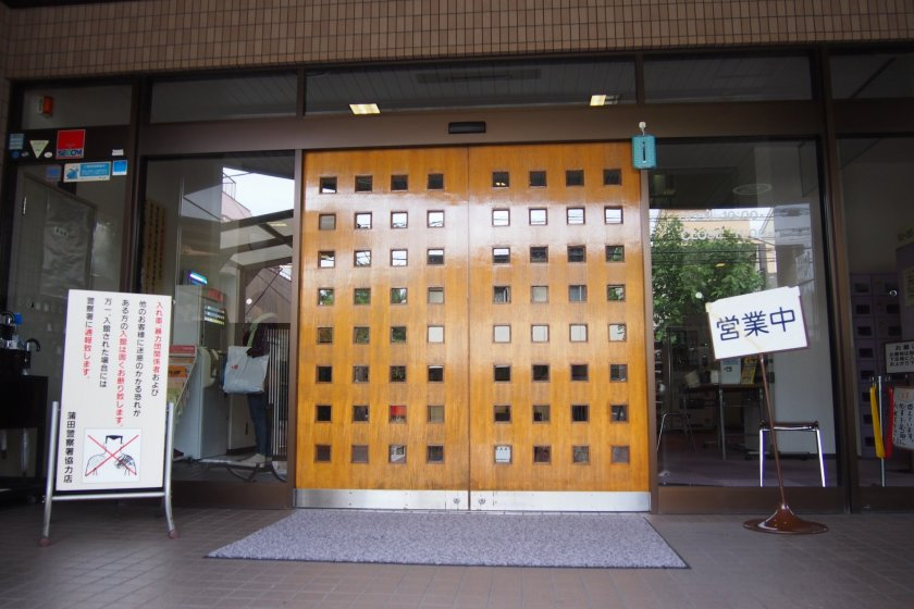 Nu-land Sagami Yu - Ota City, Tokyo - Japan Travel