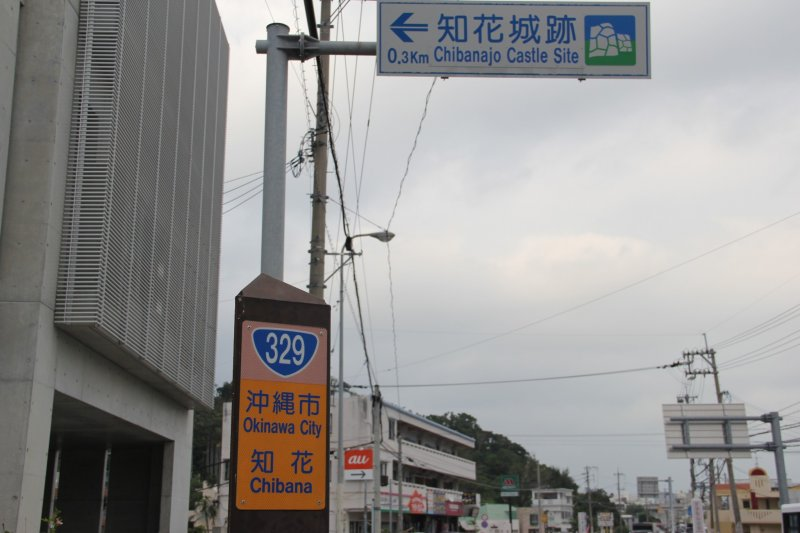 <p>The Chibana Castle Site is located to the northeast of the intersection of Routes 329 and 16 in Okinawa City; look for this sign while traveling north on Route 329</p>
