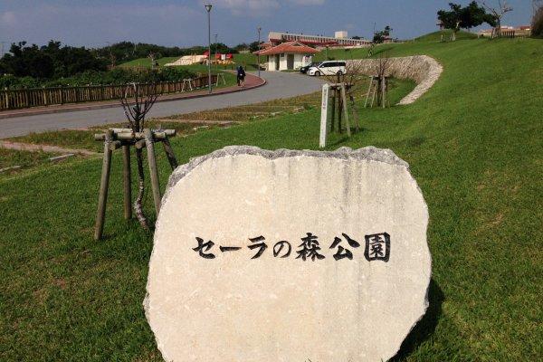 "Sera No Mori Koen translates into English as ""Sera's Forest Park"""