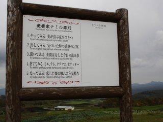 Một bảng hiệu hướng dẫn bạn làm thế nào trở thành một người chồng tốt được viết cả bằng tiếng Nhật và tiếng Anh