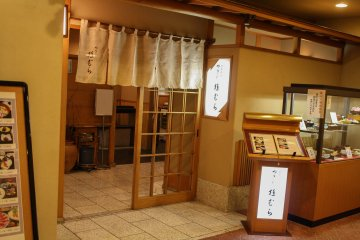 Entrance to the Japanese style restaurant
