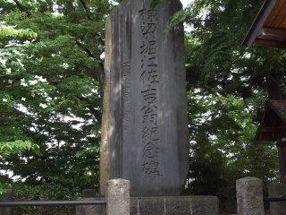 A big memorial stone