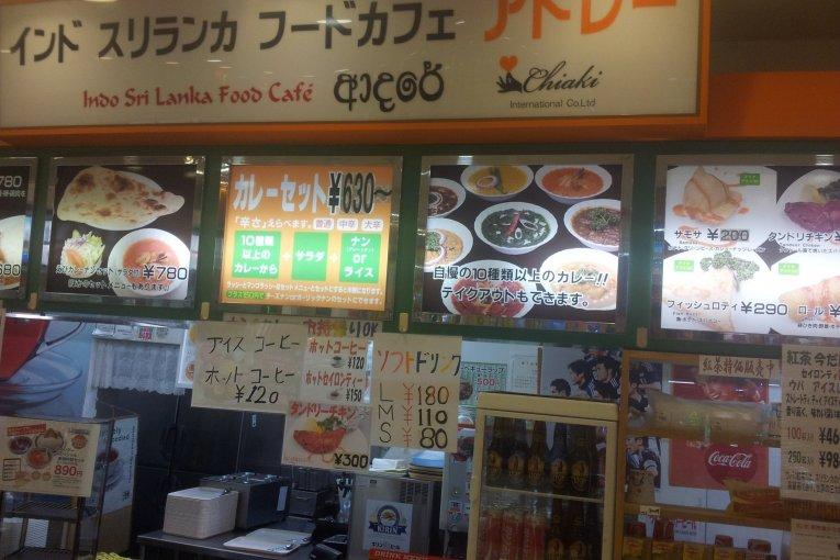 Adore Restaurant in Muikamachi