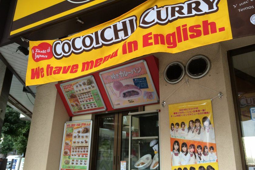 Yes, English menus are available!