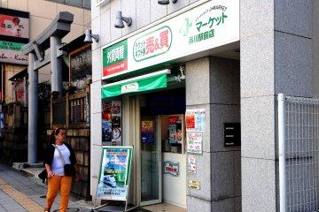 <p>La tienda de boletos en descuento para ir de Tokio a Kioto por Shinkansen est&aacute; del lado poniente (oeste) de la avenida principal junto al peque&ntilde;o santuario</p>