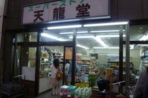 Retro supermarket