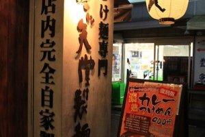 鎌倉 三ツ矢堂製麵