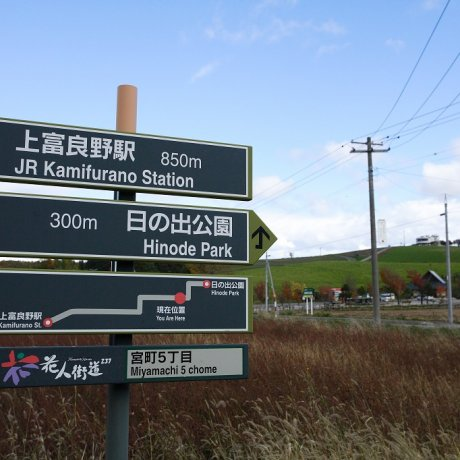 北海道/道央/上富良野町/日之出公園