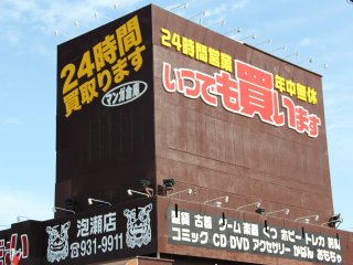 Mangasouko has two locations in Okinawa and another 23 in mainland Japan