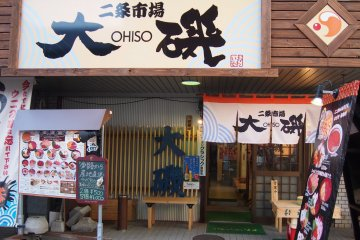"""Out of the several restaurants in Nijo Fish Market, I chose this restaurant, """"Ohiso""""."""