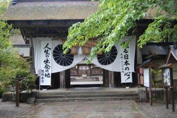 B&B Hongu is just across the road from the Hongu Grand Shrine.