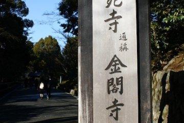 金閣寺同時也是京都的世界遺產之一。