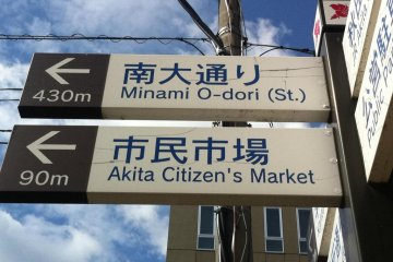 all signs point to akita markets