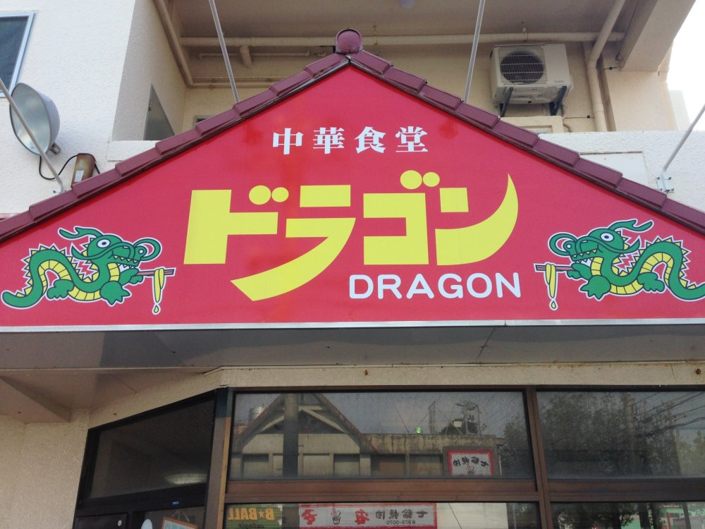 Dragon có ba chi nhánh ở trung tâm Okinawa và nổi tiếng với các món ăn đa dạng và các khẩu phần ăn khổng lồ