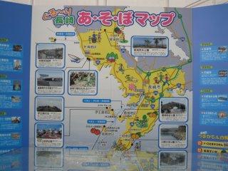 長崎の「あ・そ・ぼマップ」
