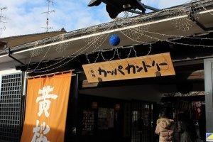 黄桜カッパカントリー(ミュージアム&レストラン)の入口