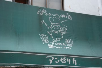 <p>Find the bakery from this store awning</p>