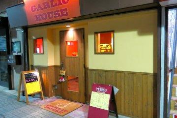 요코하마의 마늘 하우스 레스토랑