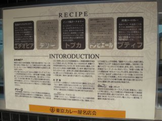 The recipes and history of the five different curry shops.
