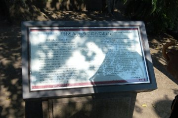 Explanatory board at 'Nanshu-oh's place of death'