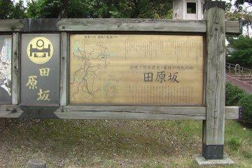 The sign in Tabaruzaka