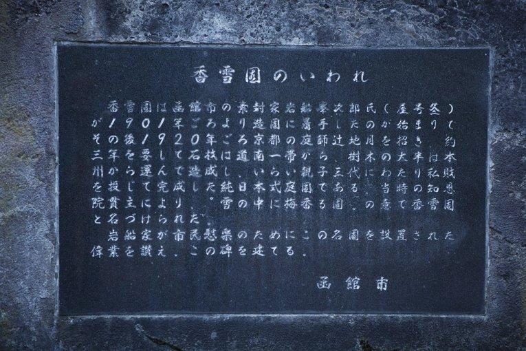 函館 香雪園~MOMI-Gフェスタ