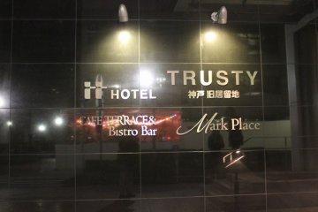 神戸・旧居留地「ホテル・トラスティ」